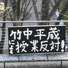 【小泉政権】竹中平蔵を批判すると処分されるのが理解出来ない。日本経済を破壊した張本人では?