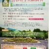 平成30年度山梨県・緑の普及啓発事業特別講演会