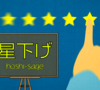 【プリコネR】星下げ機能の隠れたデメリット【2.5周年】