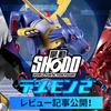 【9月27日(日) 23時 プレミアムバンダイ予約締切!】冒険は、新たな世界へ-SHODOデジモン2 レビュー