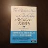 【書評】バビロンの大金持ち/ジョージ・サミュエル・クレイソン/楡井浩一訳