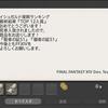 【FF14】錬金1位!イシュガルド復興ランキングを終えて【patch5.21】