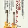 "Vintage Guitars vol.7ヴィンテージ・ギター vol.7 丸ごと一冊ギブソン""レスポール"" Gibson Les Paul"