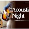 【イベントレポート】2018.07.27アコパラ俱楽部「大人のAco Night」vol.7