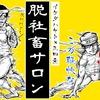 イケダハヤトさん✖︎連続起業家・正田圭さんの「脱社畜サロン」に入った当日に脱社畜が決まった件