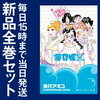 海月姫 #09 第9話 キャストや主題歌・原作漫画は?(見逃した方はネタバレ注意)