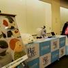 ダスキンヘルスレント様の福祉用具展示会でロボ展示いたしました。