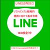 LINE、野村ホールディングスLINE証券を設立へ。LINEの最近の動きまとめ