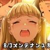 【ナナシス】8/3メンテナンスまとめ!キョーコの新EPが追加されるぞ!