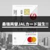 JAL Global WALLETでお得に両替してJALマイルも貯めよう【カードの説明から申し込み方法まで】