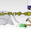 【シュレディンガーの猫】を物理学科の僕が初心者に解説