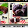 企画 商品 土用の日 イズミヤ 7月20日号
