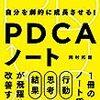 今年のテーマはPDCAに決定