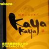 kayakaya〜2020年8月のグルメその2〜