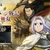 PlayStation®4 アルスラーン戦記×無双 Limited Edition が限定発売!