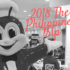 【2018フィリピン旅行記 1日目】久々のマニラと発展