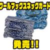 【バックラッシュ】夏のアウトドアでのUVケアに最適なアイテム「クールマックスネックガード」発売!