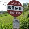 夜行列車がなくなった北海道へ2年ぶりに行くゾ。