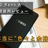 OPPO Reno A半年使用レビュー!『いろいろと余裕』は伊達じゃない!!