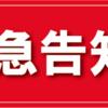 緊急告知!!! ダスタード水エレ調査隊は8月28日(金)22時より行います!