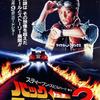 映画「バック・トゥ・ザ・フューチャー PART2」(BTTF2、1989)を見た。今頃!?