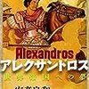 アマゾン(Kindle Unlimited)で読み放題で読める歴史漫画 ~西洋史11選~