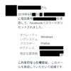 Facebookに不正アクセスされ、不正アクセス者とのパスワード変更合戦になった話