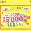 【懸賞情報】現金5,000円が抽選で1,000名様に!マルちゃん