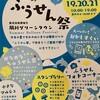 出店「夏のふうせん祭」7/19.20