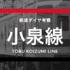【グンマー帝国】東武小泉線のダイヤ考察〈4.21ダイヤ改正〉