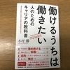 【書評】『働けるうちは働きたい人のためのキャリアの教科書』木村 勝