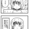【漫画制作】『兄妹』 今日の運勢