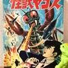 漫画『怪獣ヤゴス』関すすむ