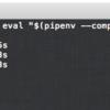 $(pyenv init -) が遅いので遅延ロードにした