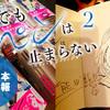 1/15(金)新刊『それでもペンは止まらない』2巻 サイン本販売