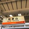 【らーめん】清乃 近鉄百貨店和歌山店 (和歌山)