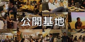 コワーキングスペース秘密基地内で何が?!・・・その② 12/21(金)公開基地vol.1開催