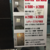 関西の格安ホテル街、新今宮駅周辺で一番マシな銭湯「入船温泉」に行ってきた。