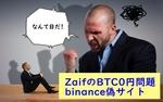 Zaif20億BTCの売り事件・バイナンス偽サイト情報