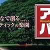 第4回アコパラ神奈川・静岡地区大会出場アーティスト発表!!