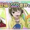 【ゆゆゆい】新SSR藤森水都の評価