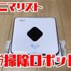 【家電】床拭きロボットの上手な付き合い方