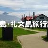 快適で涼しい夏の利尻島を行く~利尻島・礼文島旅行記②~
