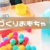 1歳のお子さんにおすすめなモンテッソーリの手作りおもちゃ4選【おうちモンテ】