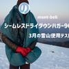 【モンベル】シームレスドライダウンハガー900 #3を雪山テント泊で使用