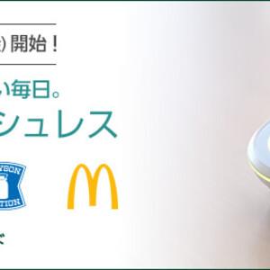 セブンイレブンやファミマで三井住友カードを利用するとポイント5倍に(2019年3月1日から)!同時にマクドナルドも対象となります。