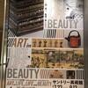 リニューアルしたサントリー美術館:「ART in LIFE, LIFE and BEAUTY」展