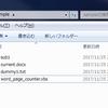 VBScriptでWordファイルのページ数一覧を作ってみる