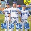 【日本シリーズ】3連敗から4連勝は過去にあるのか?まとめてみた!