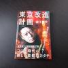 【書評】東京改造計画/堀江貴文 - ホリエモンから私たちへのメッセージ